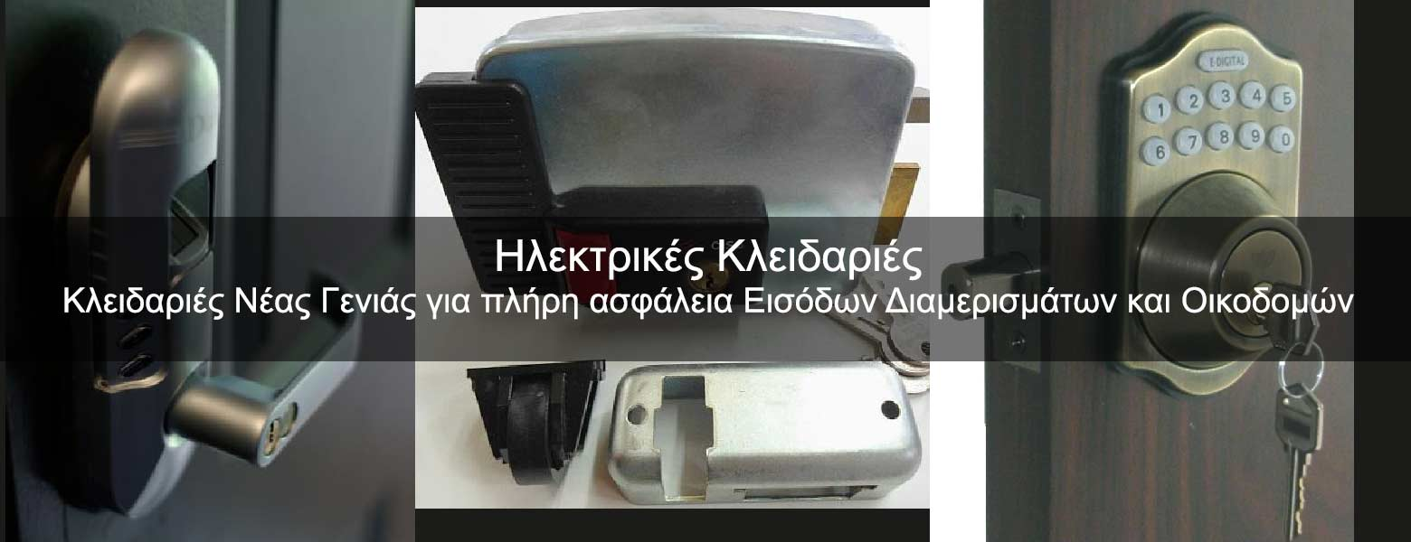 magnitiki kleidaria qss μαγνητικη κλειδαρια θεσσαλονικη rt