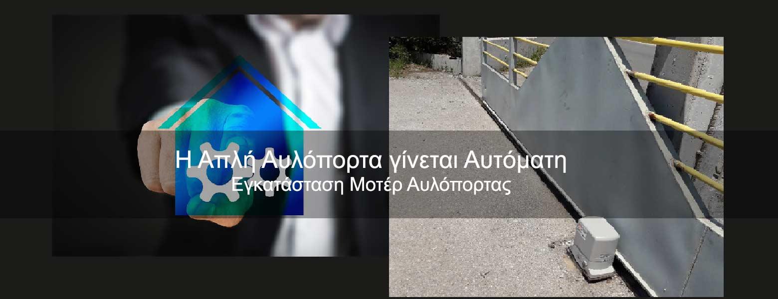 moter auloportas μοτερ αυλοπορτα αυτοματη θεσσαλονικη rt