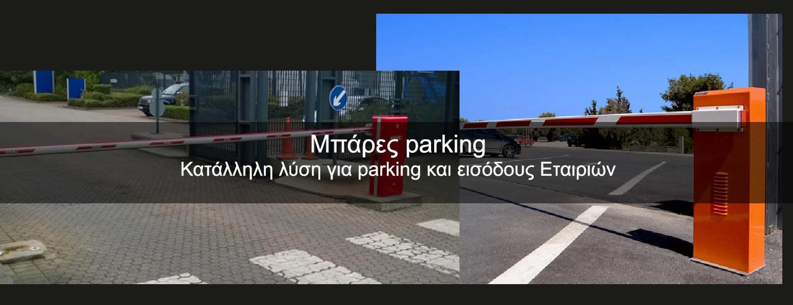 mpares parking κολωνακι θεσσαλονικη qss rt