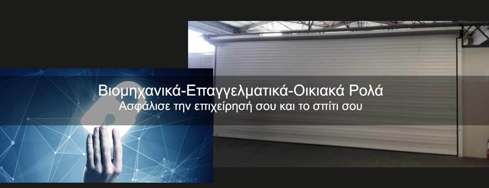 secure business ρολα ασφαλειασ θεσσαλονικη qss rt