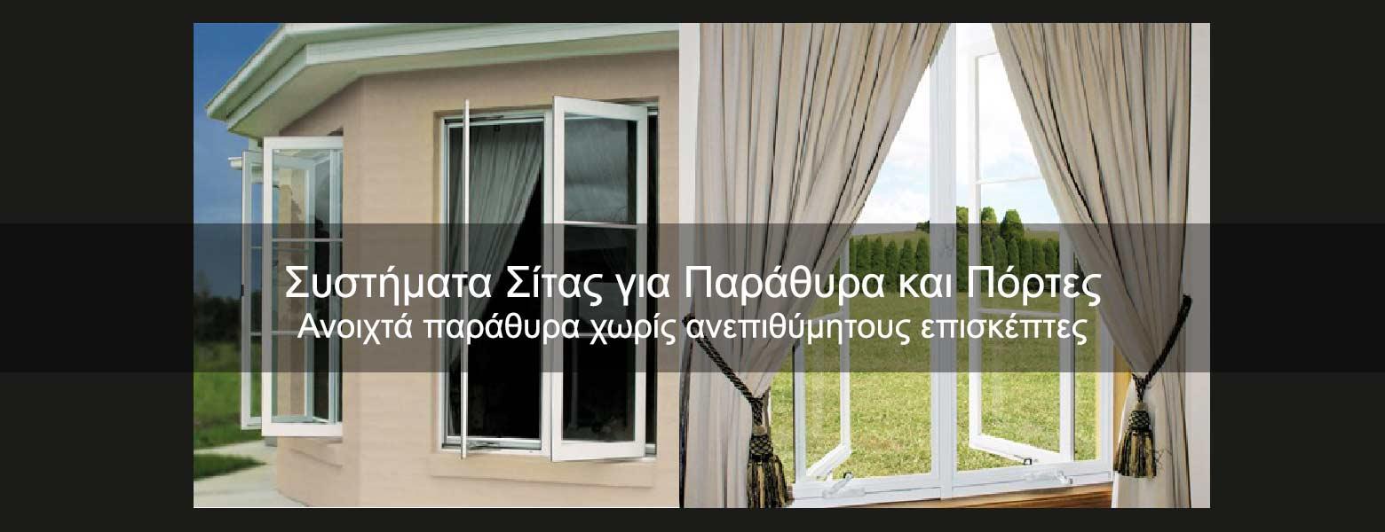 sites σιτεσ πλισε ανοιγομενεσ συρομενεσ θεσσαλονικη qss rt