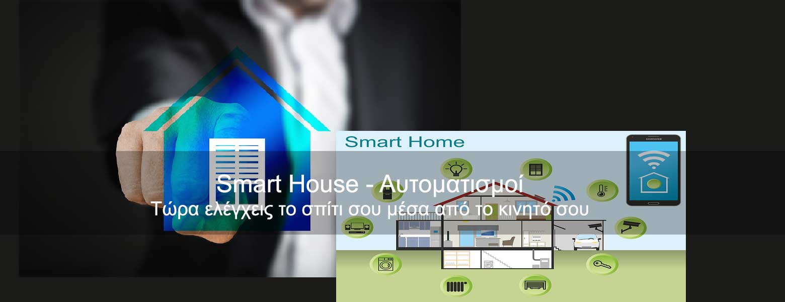 smart house αυτοματισμοι κινητο ελεγχοσ θεσσαλονικη qss rt