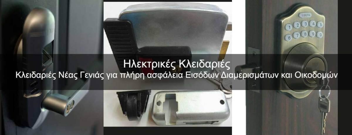 magnitiki kleidaria qss kalyterh asfaleias porta eisodou thessaloniki