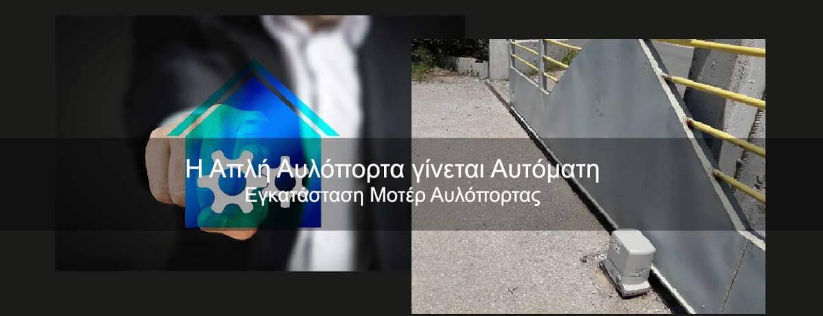 moter auloportas automath auloporta epaggelmatikh thessaloniki evosmos