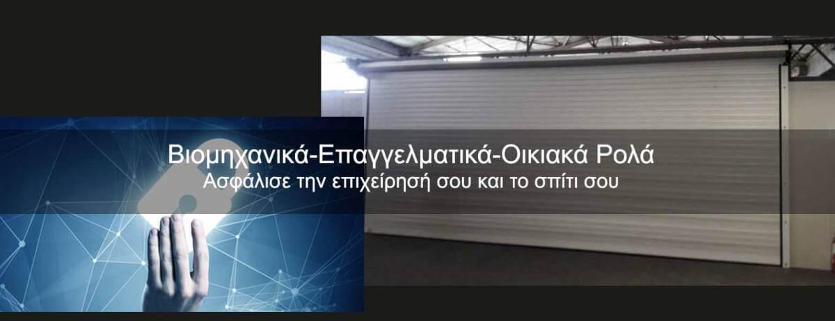 secure business rola asfaleias thessaloniki viomihanika evosmos