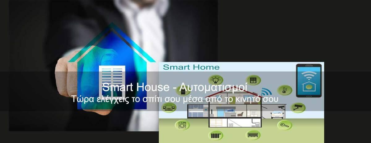 smart house automatismoi smartphone eleghos thessaloniki control qss